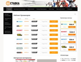 otstavka.net screenshot
