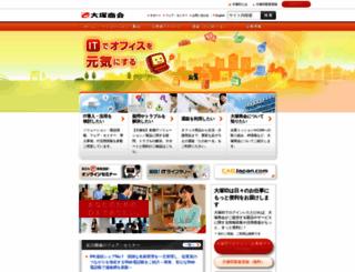 otsuka-shokai.co.jp screenshot