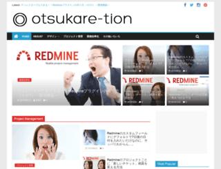 otsukare-tion.com screenshot