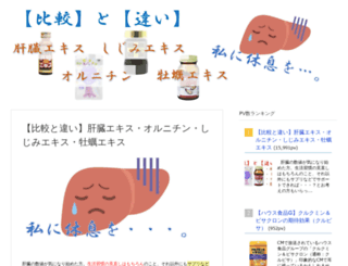 otsukare-univ.jp screenshot