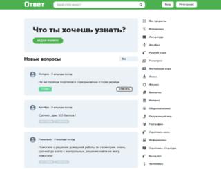 otvet.site screenshot