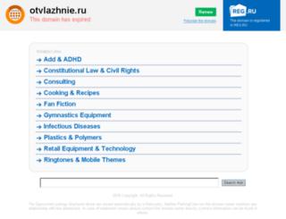 otvlazhnie.ru screenshot