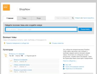 otziv.shopnow.com.ua screenshot