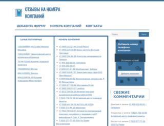 otzyvotelefone.ru screenshot