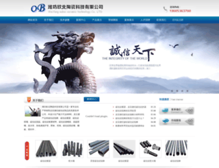 oubeisic.com screenshot