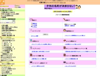 oubo.koukan.org screenshot