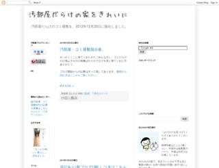ouchikirei.blogspot.jp screenshot