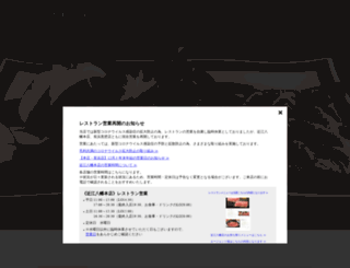 oumi-usi.co.jp screenshot