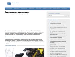 ourguns.ru screenshot
