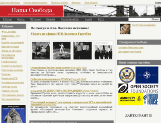 ourliberty.ru screenshot