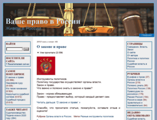 ourpravo.ru screenshot