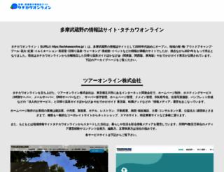 outdoor.tachikawaonline.jp screenshot