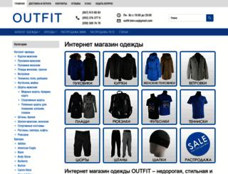 outfit.kiev.ua screenshot
