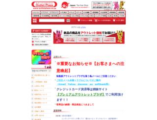 outletplaza.co.jp screenshot