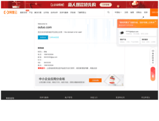 outuo.com screenshot