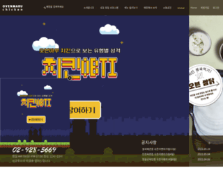 ovenmaru.co.kr screenshot