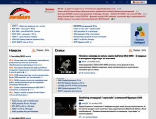 overclocker.ru screenshot
