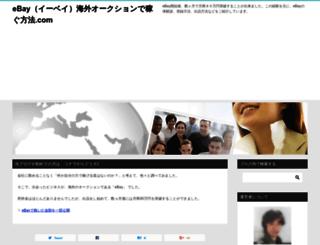 overseas-auction.com screenshot