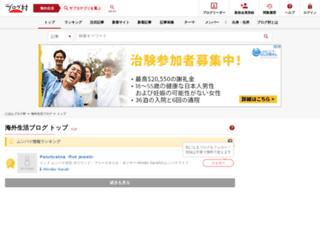 overseas.blogmura.com screenshot
