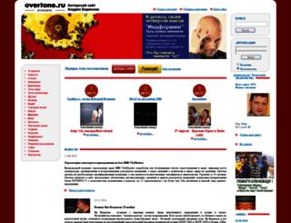 overtone.ru screenshot