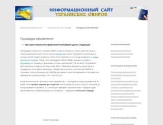 ovir.org.ua screenshot