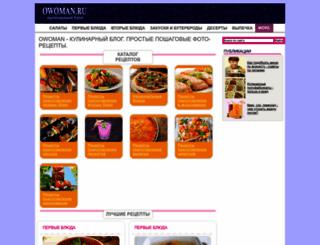owoman.ru screenshot