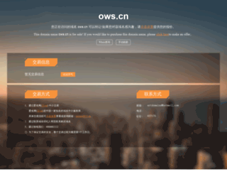 ows.cn screenshot