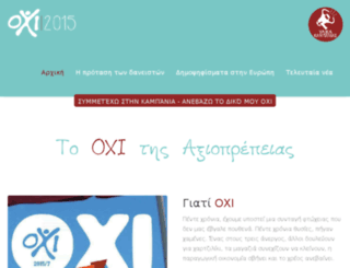 oxi2015.gr screenshot