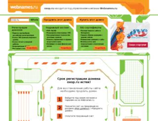 oxop.ru screenshot