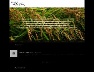 oyado-tanaka.jp screenshot