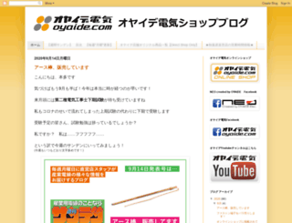 oyaideshop.blogspot.jp screenshot