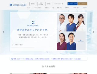 ozaki-clinic.com screenshot