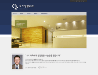 ozclinic.co.kr screenshot