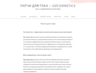 ozcosmetics.ru screenshot