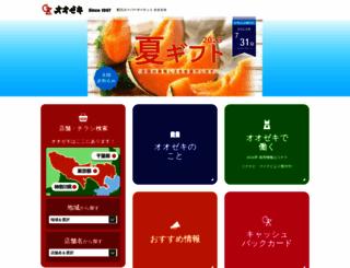 ozeki-net.co.jp screenshot