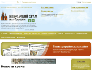 ozercy.meglance.ru screenshot