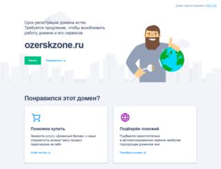 ozerskzone.ru screenshot