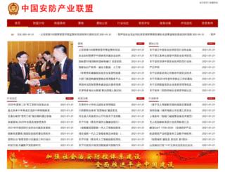 ozv.com.cn screenshot