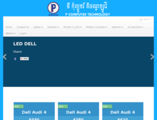 p-computers.com screenshot