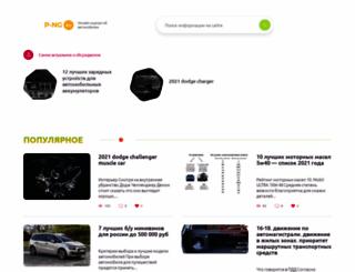 p-ng.ru screenshot