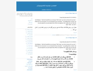 p-shobeir.blogfa.com screenshot