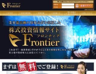 p.frontier-traders.jp screenshot