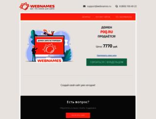 p0q.ru screenshot