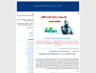 p30software.blogfa.com screenshot