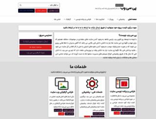 p30web.org screenshot