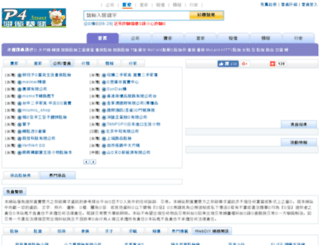 p4st.com.tw screenshot