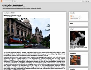 paamaranpakkangal.blogspot.com screenshot