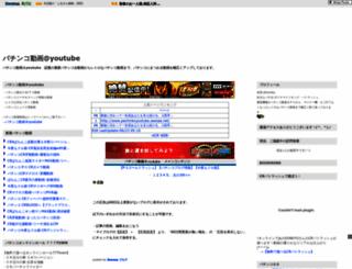 pachinkoyoutube.seesaa.net screenshot