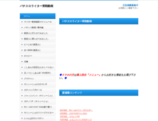 pachisurodouga.net screenshot