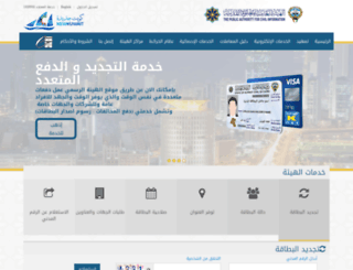 paci.gov.kw screenshot